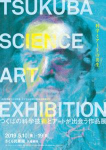 TSUKUBA SCIENCE ART EXHIBITION – つくばの科学技術とアートが出会う作品展 –
